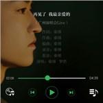 秦博(秦艺博)的专辑 再见了 我最亲爱的