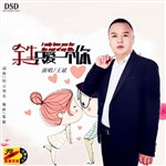 王斌的专辑 余生只爱一个你