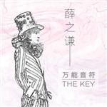 万能音符(The Key)的专辑 薛之谦