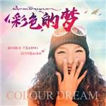 专辑彩色的梦