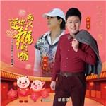 胡东清的专辑 送你两只幸福的猪