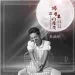朱涵彤的专辑 捧在手里的月光
