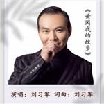 刘习军的专辑 黄冈我的故乡