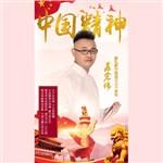苏宏伟的专辑 中国精神
