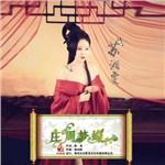 苏湘雯的专辑 庄周梦蝶