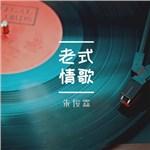 朱俊霖的专辑 老式情歌