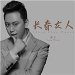陈云飞(狼王)的专辑 长春女人