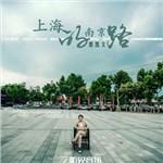 郭凯文的专辑 上海的南京路