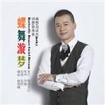 刘洪杰Jacky的专辑 蝶舞漩梦