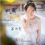 苏湘雯的专辑 西藏的阳光