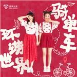 爱朵女孩的专辑 骑单车环游世界