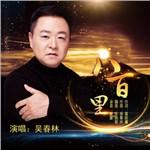吴春林的专辑 八百里