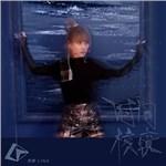 厉娜的专辑 时间棱镜