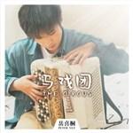 岳喜桐的专辑 马戏团