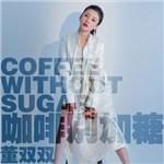 咖啡别加糖