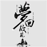 彭庆华的专辑 梦回故苑