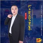 王斌的专辑 打工有苦也有累