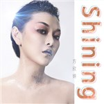 方欣妍的专辑 Shining