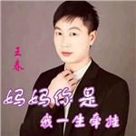 王春的专辑 妈妈你是我一生牵挂
