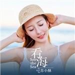 苏小酥的专辑 看海