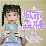 田紫涵的专辑 森林城市