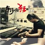 雨霖枫的专辑 年少轻狂的悲伤