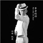黄莹(轨道)的专辑 单身的帅
