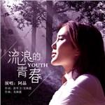 阿晶的专辑 流浪的青春