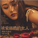 杜婉仙的专辑 被爱伤透的女人