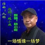 赵小飞的专辑 一场情缘一场梦