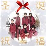 优秀少年GOOD BOYS的专辑 圣诞祝福