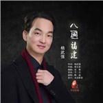 杨武强的专辑 八闽福建