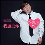 蔡宗强(没朋友的球鞋侠)的专辑 我加上你