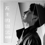 刘明的专辑 无主的思念
