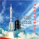 陈庆的专辑 为航天插上创新的翅膀