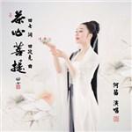 何苗的专辑 茶心菩提