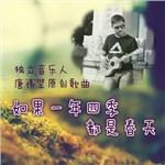 唐伟坚的专辑 如果一年四季都是春天