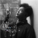 杨敏的专辑 流年诗