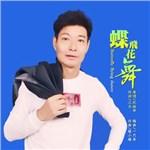 纪林华的专辑 蝶飞花舞