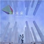 简迷离\GEMINI的专辑 Hi未来