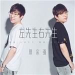 蔡宗强(没朋友的球鞋侠)的专辑 左先生右先生