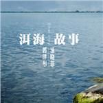 郭津彤的专辑 洱海故事
