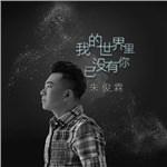 朱俊霖的专辑 我的世界里已没有你
