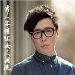 刘牧的专辑 男人不该让女人泪流