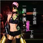 王蓉的专辑 一圈一圈瘦下来