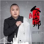 王斌的专辑 人在他乡