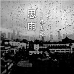李劲松的专辑 思雨