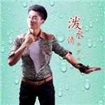 张怀公的专辑 泼水情