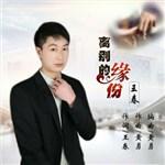 王春的专辑 离别的缘份