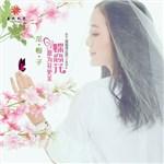 龙梅子的专辑 蝶恋花·愿为花更美